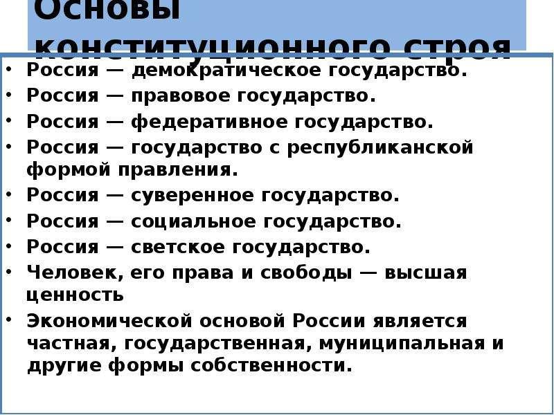 Основы конституционного строя Россия — демократическое государство. Россия — правовое государство. Р