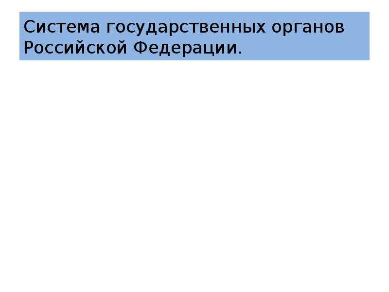 Система государственных органов Российской Федерации.