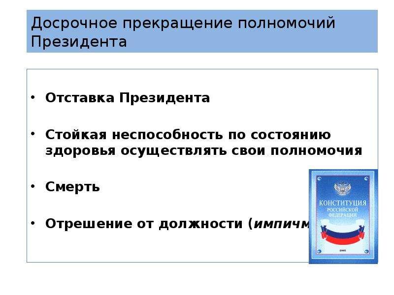 Досрочное прекращение полномочий Президента Отставка Президента Стойкая неспособность по состоянию з