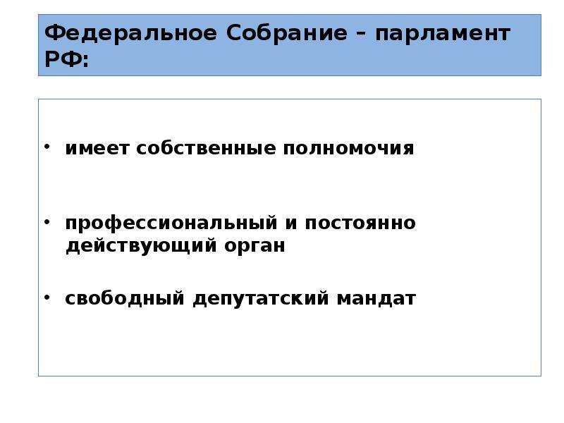 Федеральное Собрание – парламент РФ: имеет собственные полномочия профессиональный и постоянно дейст
