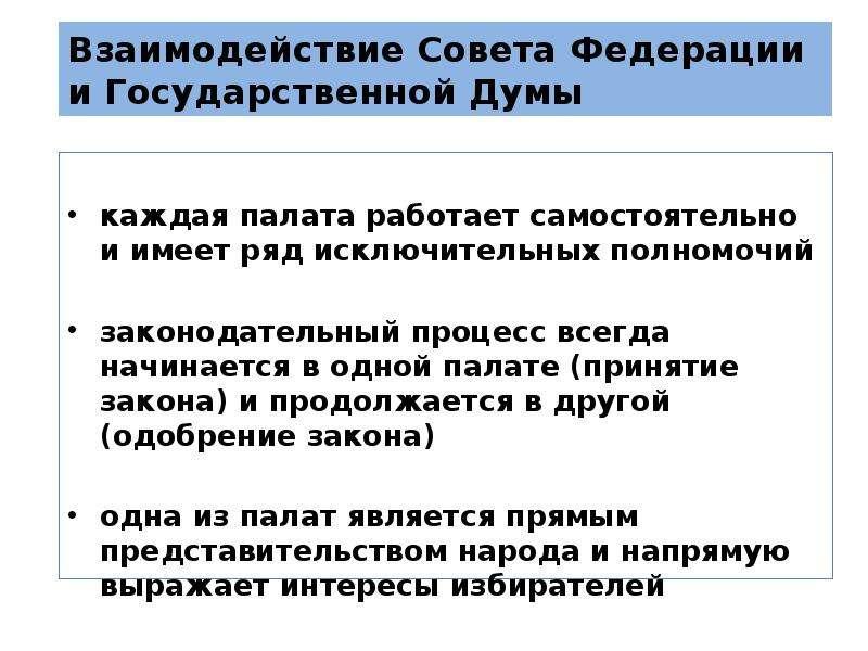 Взаимодействие Совета Федерации и Государственной Думы каждая палата работает самостоятельно и имеет