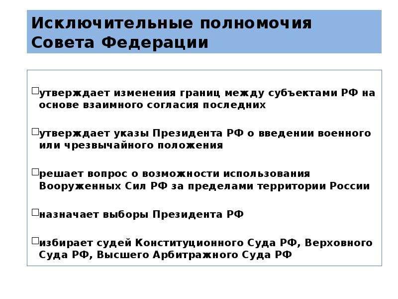 Исключительные полномочия Совета Федерации утверждает изменения границ между субъектами РФ на основе