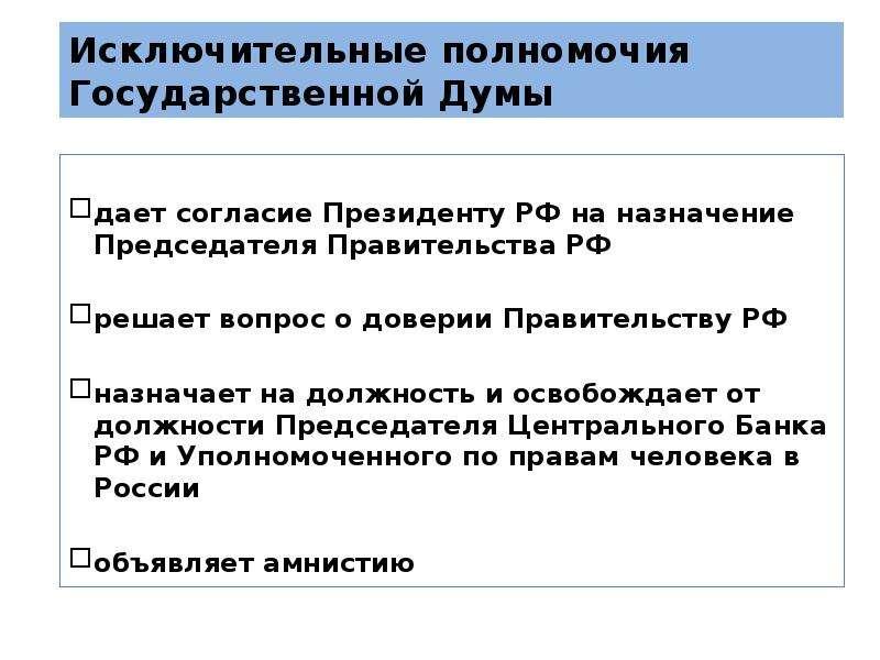 Исключительные полномочия Государственной Думы дает согласие Президенту РФ на назначение Председател