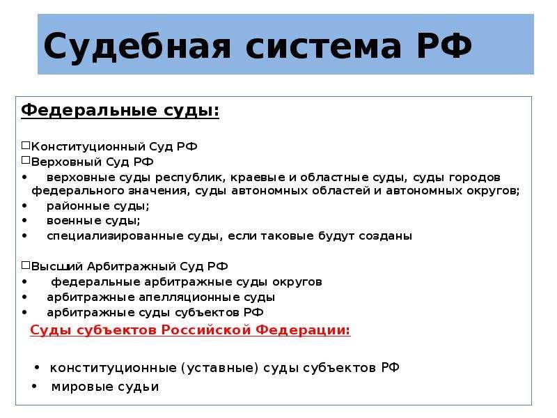 Судебная система РФ Федеральные суды: Конституционный Суд РФ Верховный Суд РФ • верховные суды респу