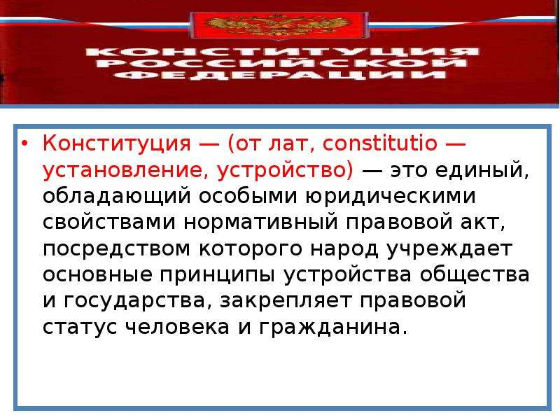 Конституция — (от лат, constitutio — установление, устройство) — это единый, обладающий особыми юрид