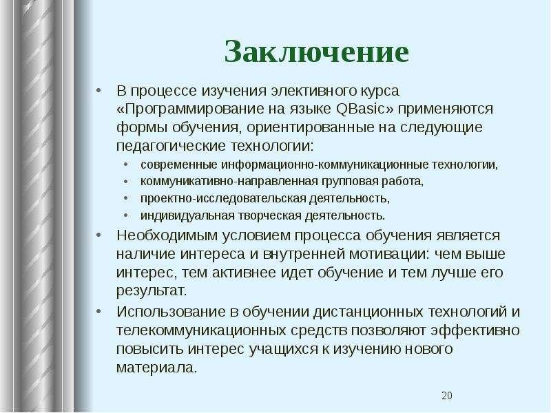Заключение В процессе изучения элективного курса «Программирование на языке QBasic» применяются форм