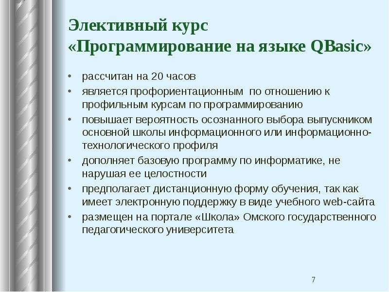 Элективный курс «Программирование на языке QBasic» рассчитан на 20 часов является профориентационным