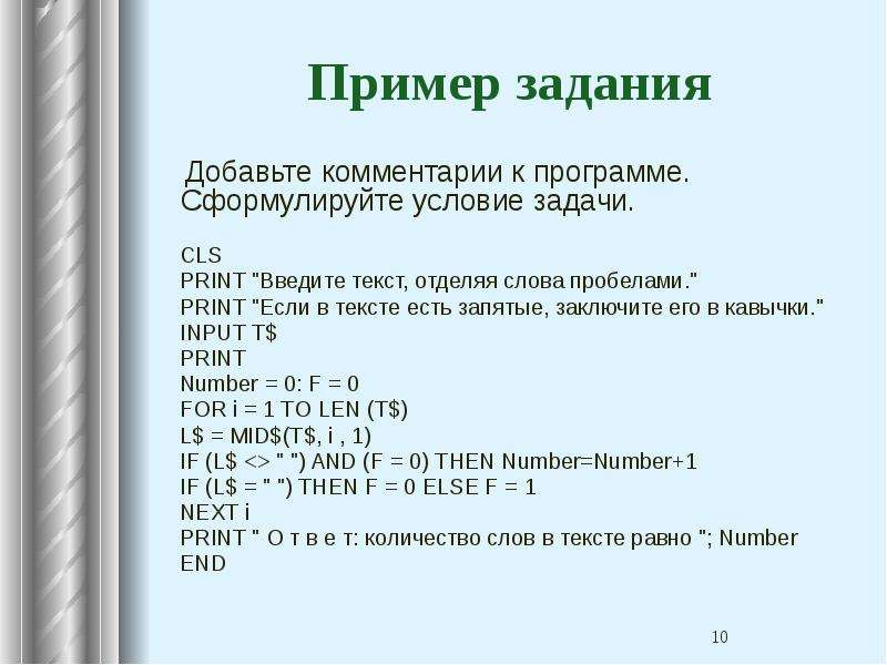 """Пример задания Добавьте комментарии к программе. Сформулируйте условие задачи. CLS PRINT """"Введи"""