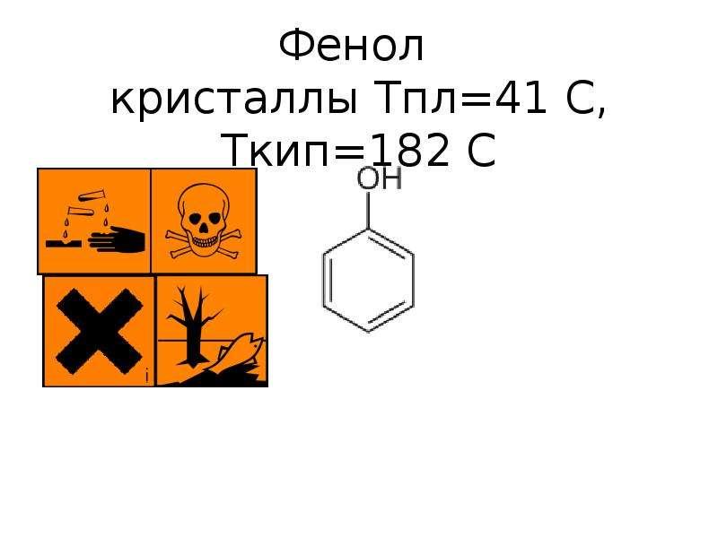 Фенол кристаллы Тпл=41 С, Ткип=182 С