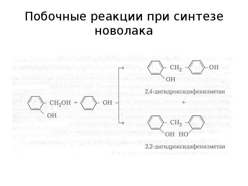Побочные реакции при синтезе новолака