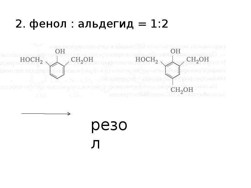 2. фенол : альдегид = 1:2