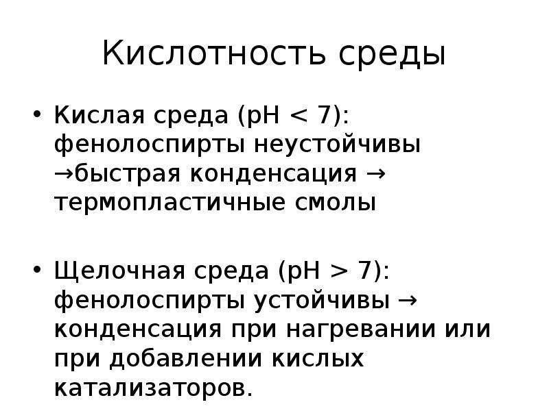 Кислотность среды Кислая среда (рН < 7): фенолоспирты неустойчивы →быстрая конденсация → термопла