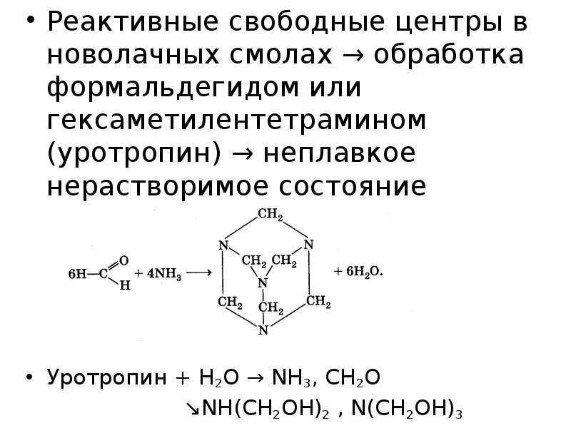 Реактивные свободные центры в новолачных смолах → обработка формальдегидом или гексаметилентетрамино