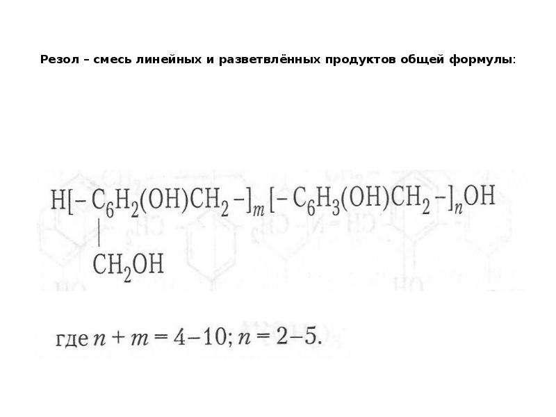 Резол – смесь линейных и разветвлённых продуктов общей формулы:
