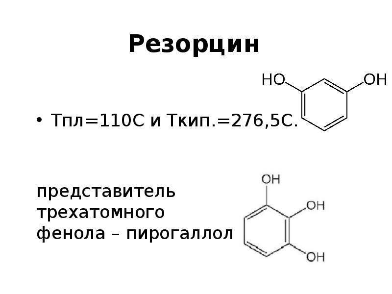 Резорцин Тпл=110С и Ткип. =276,5С.