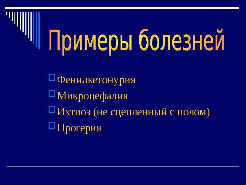 Фенилкетонурия Фенилкетонурия Микроцефалия Ихтиоз (не сцепленный с полом) Прогерия