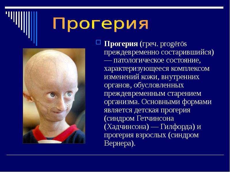 Прогерия (греч. progērōs преждевременно состарившийся) — патологическое состояние, характеризующееся
