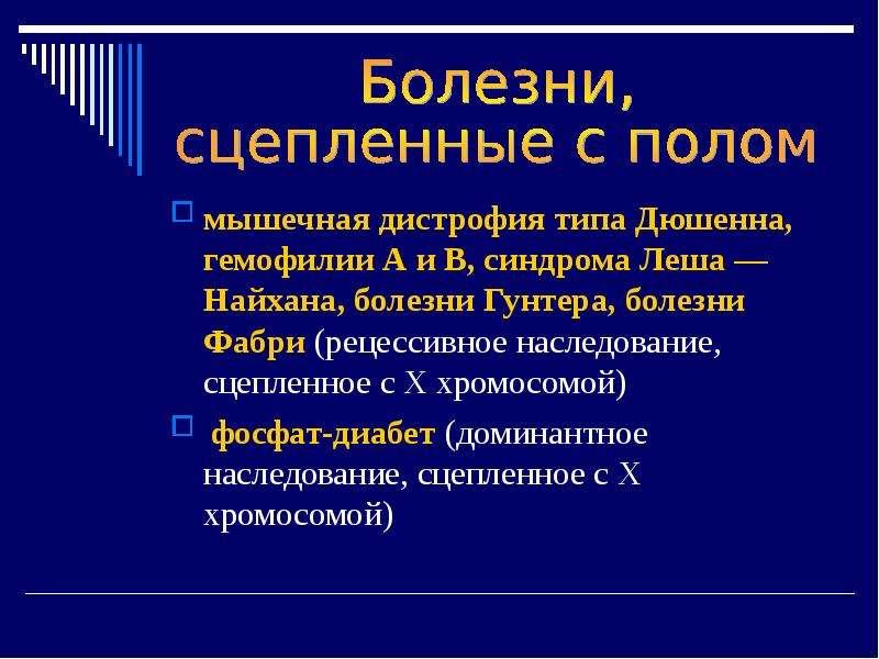 мышечная дистрофия типа Дюшенна, гемофилии А и В, синдрома Леша — Найхана, болезни Гунтера, болезни