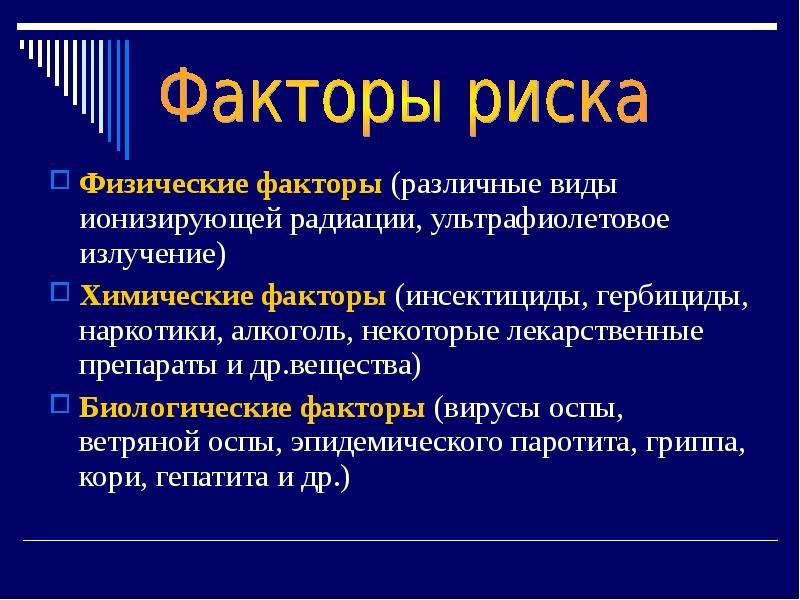 Физические факторы (различные виды ионизирующей радиации, ультрафиолетовое излучение) Физические фак