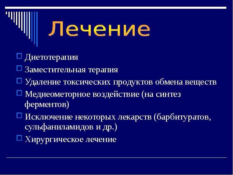 Диетотерапия Диетотерапия Заместительная терапия Удаление токсических продуктов обмена веществ Медие