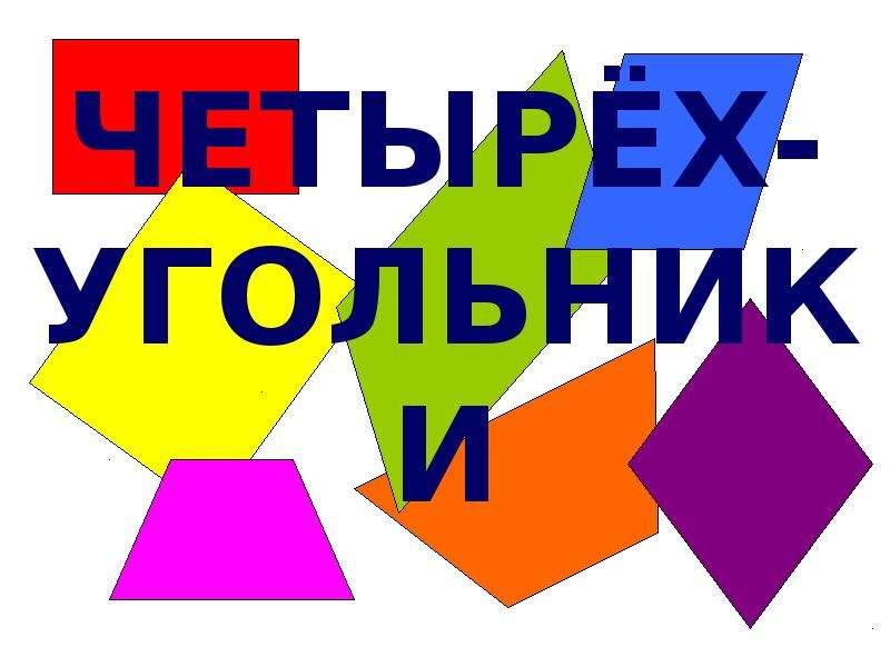 Презентация Вопросы по теме: «четырёхугольники»