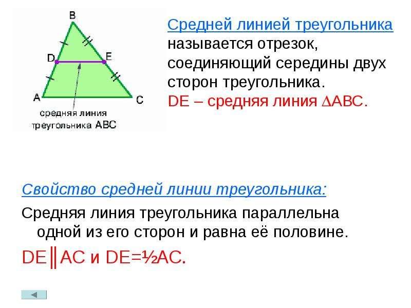 Свойство средней линии треугольника: Свойство средней линии треугольника: Средняя линия треугольника
