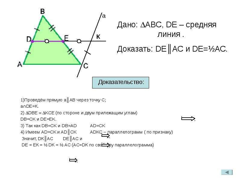 1)Проведём прямую а║АВ через точку С; 1)Проведём прямую а║АВ через точку С; а∩DЕ=К. 2) DBE  KCE (