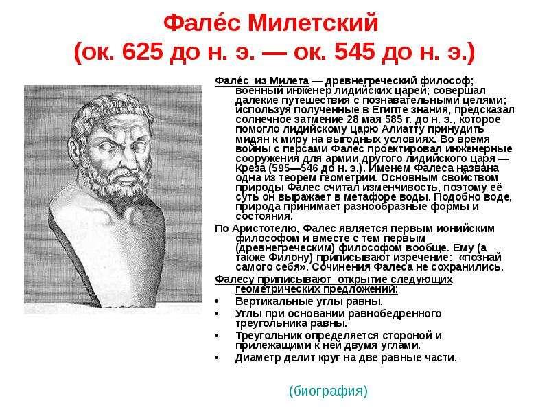 Фалéс Милетский (ок. 625 до н. э. — ок. 545 до н. э. ) Фалéс из Милета — древнегреческий философ; во