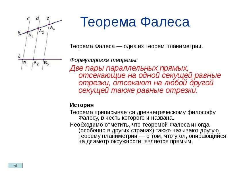 Теорема Фалеса Теорема Фалеса — одна из теорем планиметрии. Формулировка теоремы: Две пары параллель