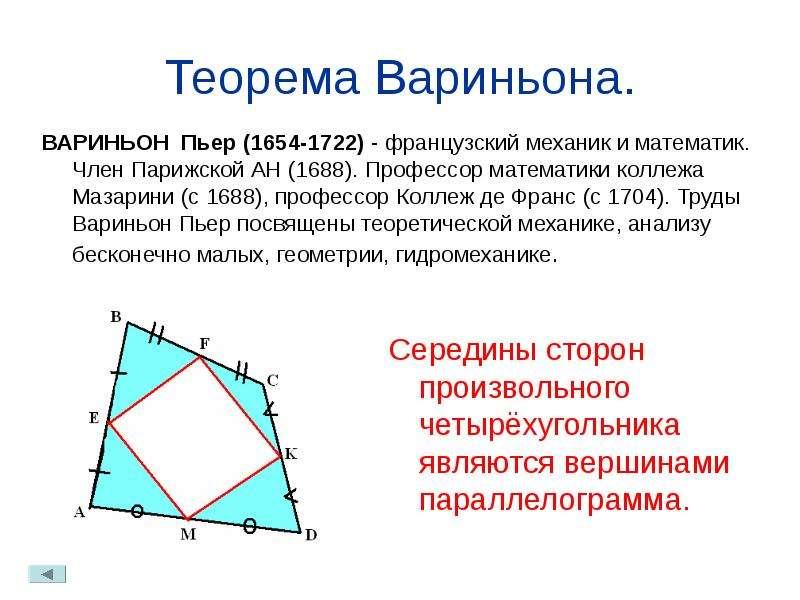 Теорема Вариньона. ВАРИНЬОН Пьер (1654-1722) - французский механик и математик. Член Парижской АН (1