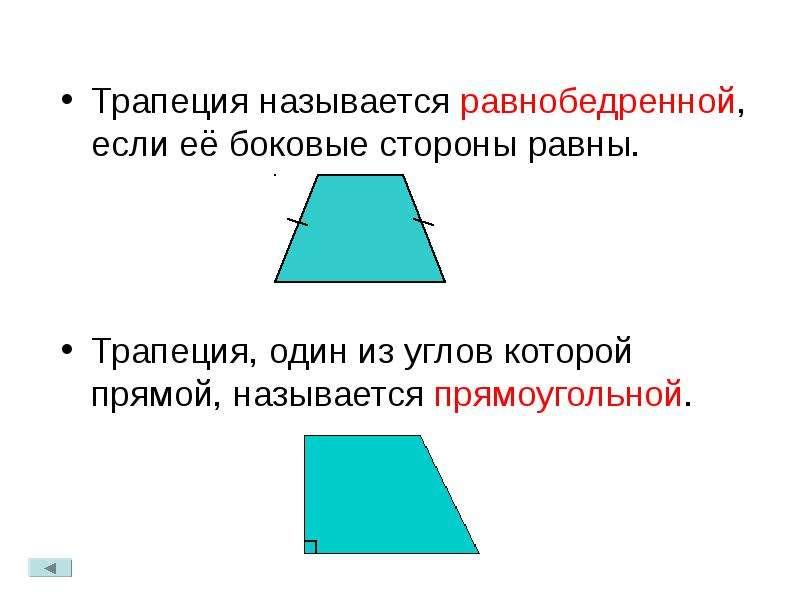 Трапеция называется равнобедренной, если её боковые стороны равны. Трапеция называется равнобедренно