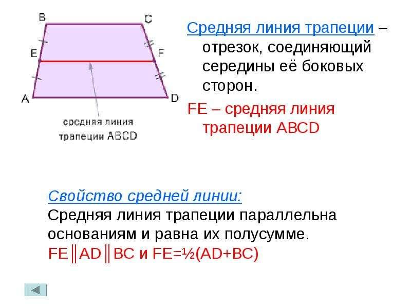 Средняя линия трапеции – отрезок, соединяющий середины её боковых сторон. Средняя линия трапеции – о