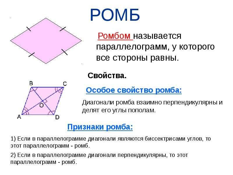РОМБ Ромбом называется параллелограмм, у которого все стороны равны.