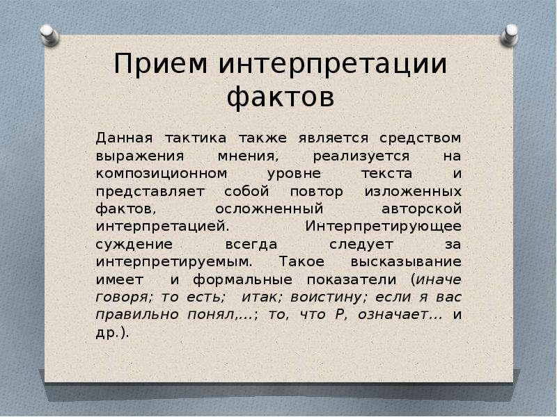Прием интерпретации фактов Данная тактика также является средством выражения мнения, реализуется на