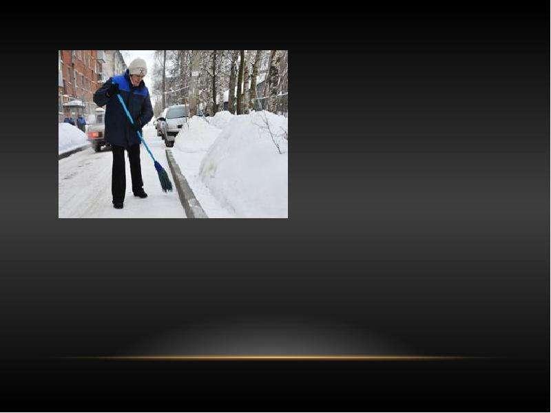 Дворник кто это: особенности профессии, личностные качества, слайд 4