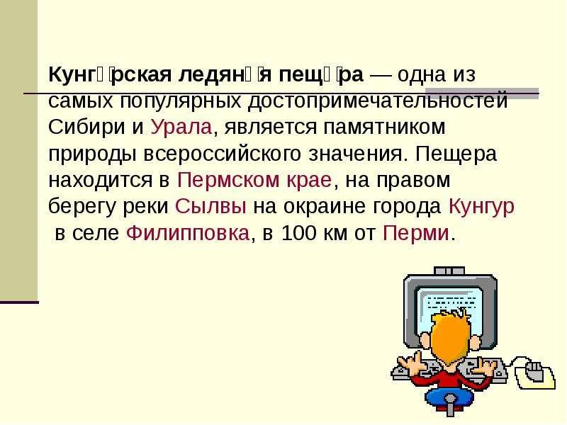 Природные уникумы Урала. Экологические проблемы Урала, слайд 3