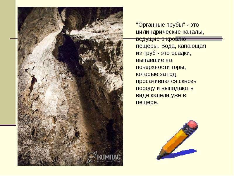 Природные уникумы Урала. Экологические проблемы Урала, слайд 7