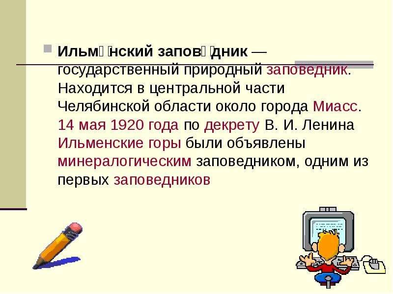 Ильме́нский запове́дник — государственный природный заповедник. Находится в центральной части Челяби