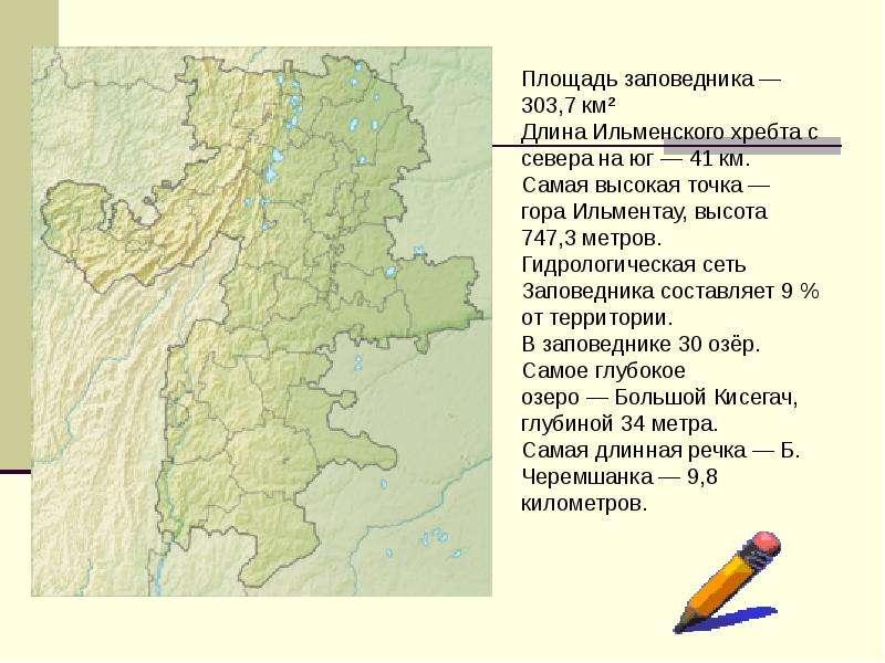 Природные уникумы Урала. Экологические проблемы Урала, слайд 10