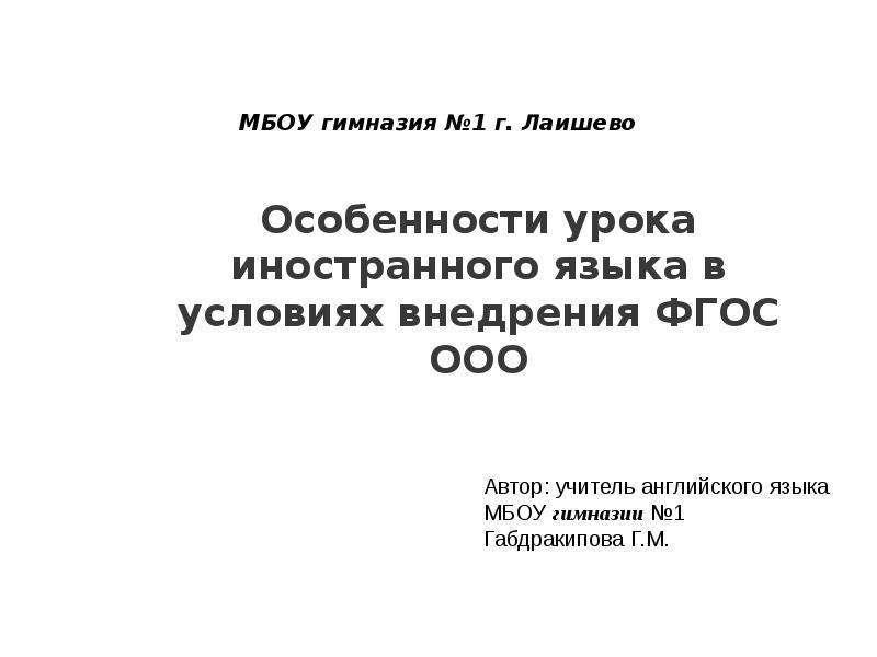 Презентация Особенности урока иностранного языка в условиях внедрения ФГОС ООО
