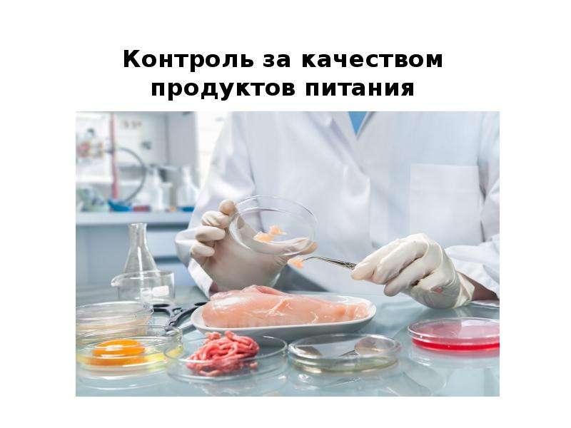 Презентация Контроль за качеством продуктов питания