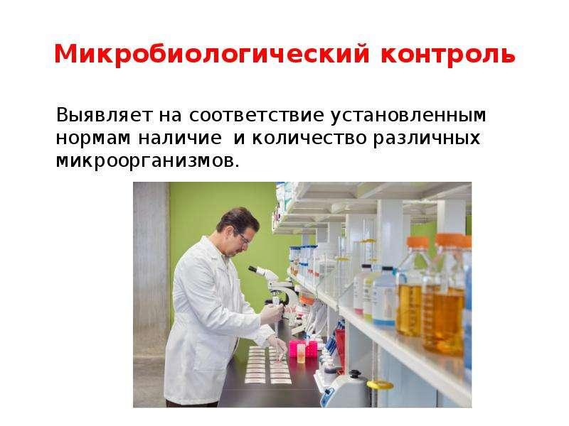 Микробиологический контроль Выявляет на соответствие установленным нормам наличие и количество разли