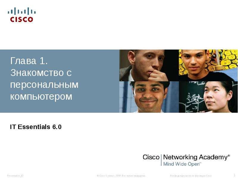 Презентация Знакомство с персональным компьютером