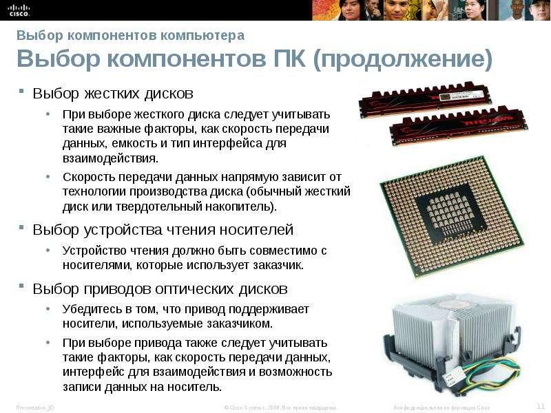 Выбор компонентов компьютера Выбор компонентов ПК (продолжение) Выбор жестких дисков При выборе жест