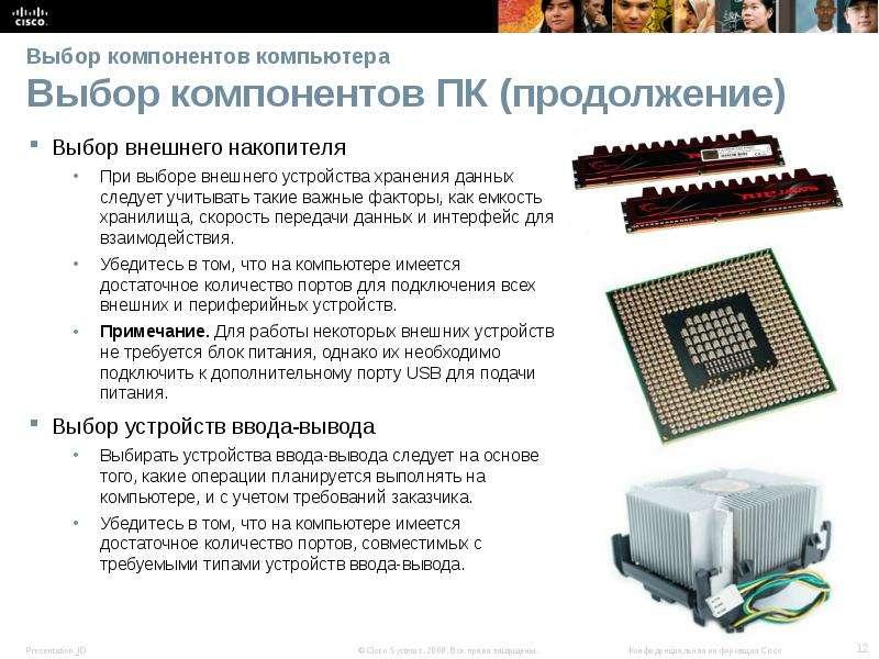 Выбор компонентов компьютера Выбор компонентов ПК (продолжение) Выбор внешнего накопителя При выборе