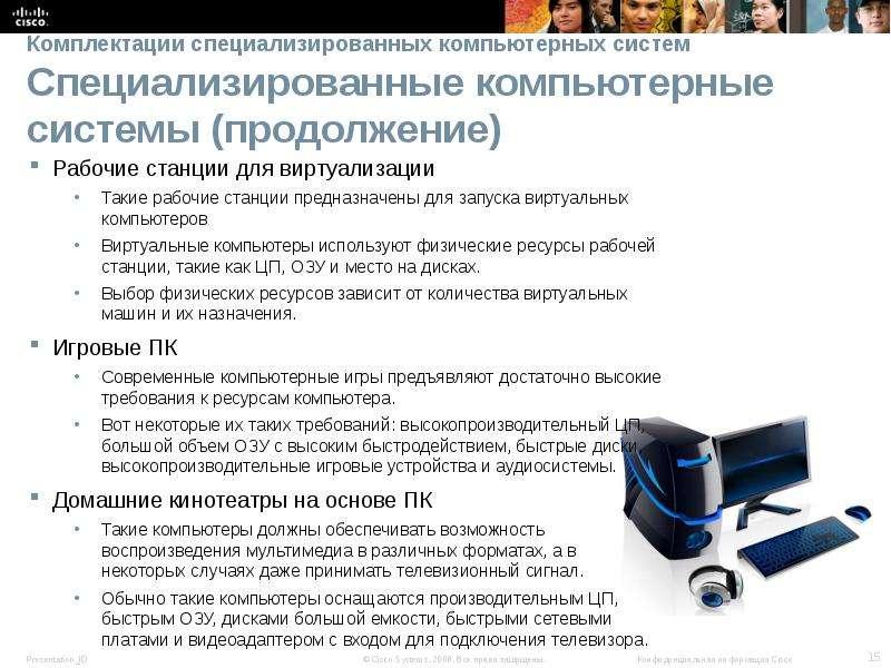 Комплектации специализированных компьютерных систем Специализированные компьютерные системы (продолж