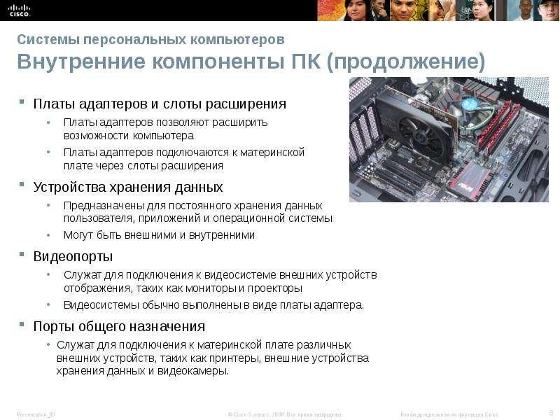 Системы персональных компьютеров Внутренние компоненты ПК (продолжение) Платы адаптеров и слоты расш