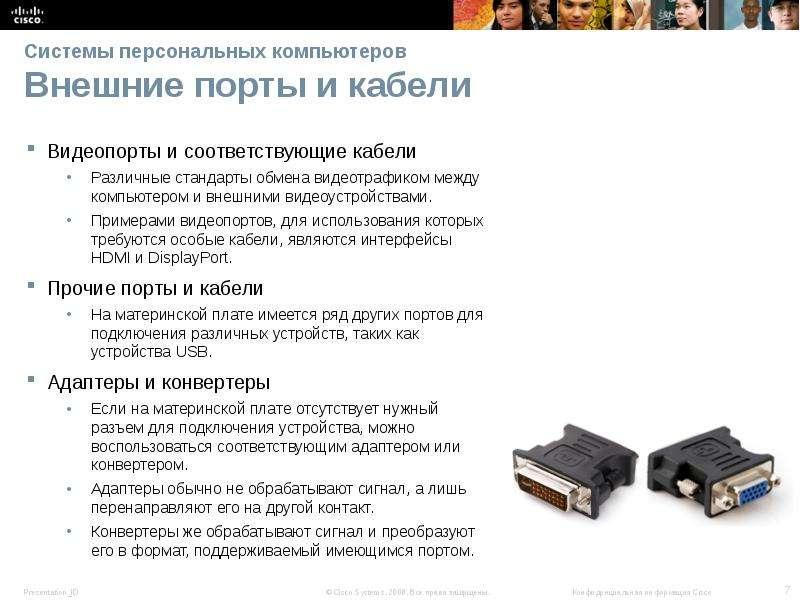 Системы персональных компьютеров Внешние порты и кабели Видеопорты и соответствующие кабели Различны