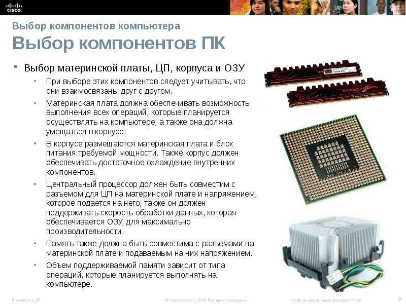 Выбор компонентов компьютера Выбор компонентов ПК Выбор материнской платы, ЦП, корпуса и ОЗУ При выб