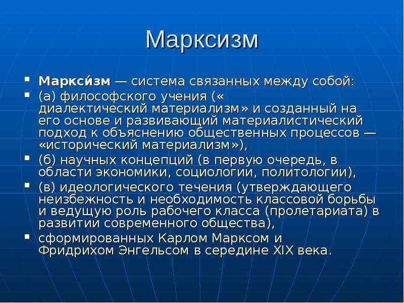 Марксизм Маркси́зм — система связанных между собой: (а) философского учения («диалектический материа